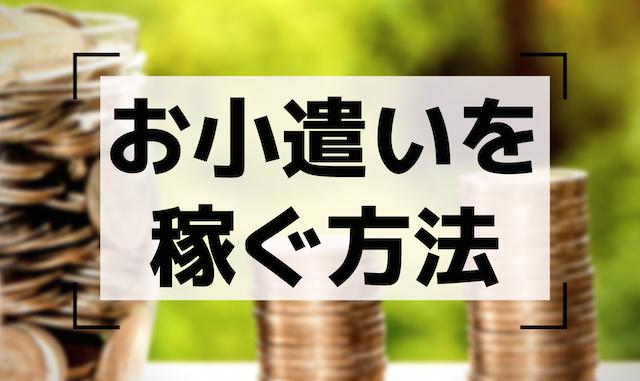 ワーホリ必見!英語を学習しながらお小遣い稼ぎ。気軽に無料で出来るアンケートサイト。