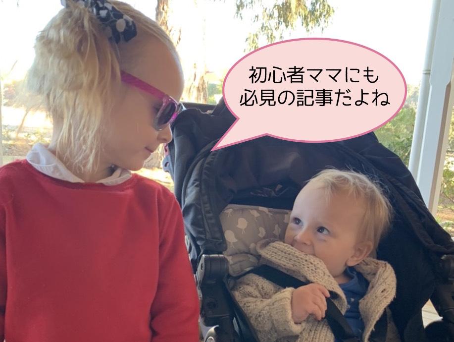 オーペア初心者、初心者ママ必見!オペア留学前に知るべき10の当たり前の常識