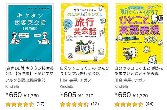 【英語学習にも】アマゾン Kindle Unlimitedが3ヵ月間99円で読み放題!期間限定10/14まで