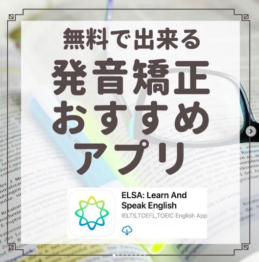 英語スピーキング・無料でできる発音矯正おすすめアプリ