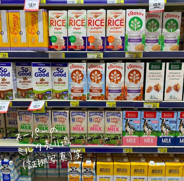 オーストラリアのビーガン:乳製品フリー植物性ミルクはどれを選べばいい?《バリスタ必見》