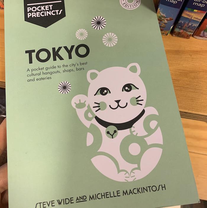 マニアックな東京:Tokyo Pocket Precincts