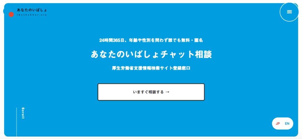 海外でメンタルヘルスが悪化。日本語で悩みを相談できる場所