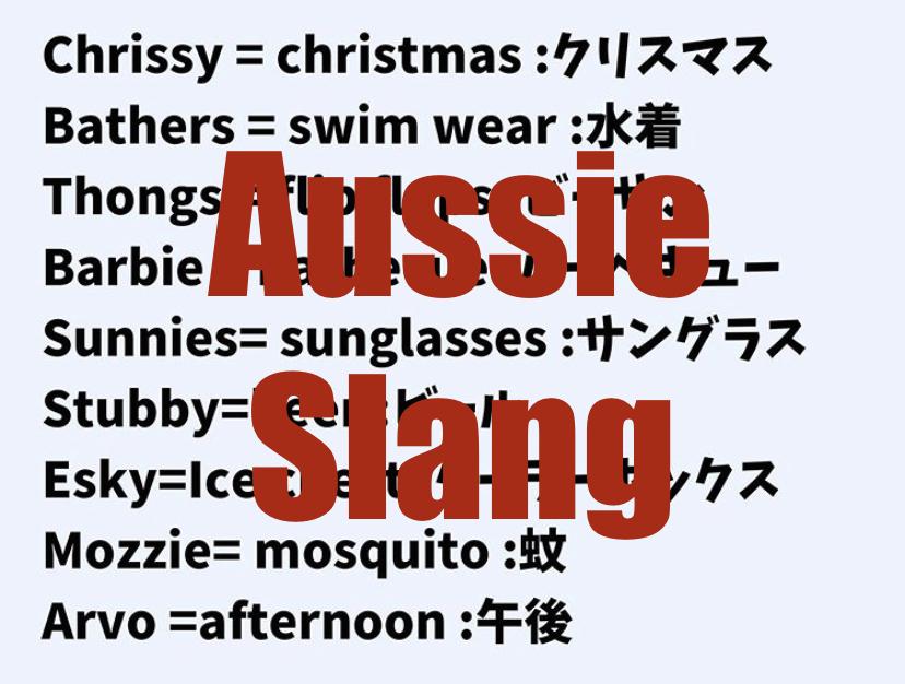 オペアは暗記必須!オーストラリアの英語:スラング