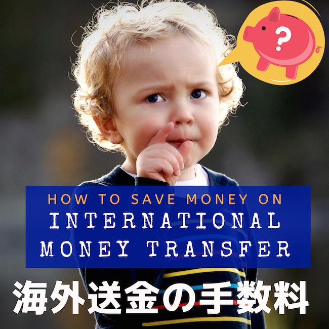 手数料が最も安い、オススメの海外送金方法を紹介するよ。《クーポンあり》