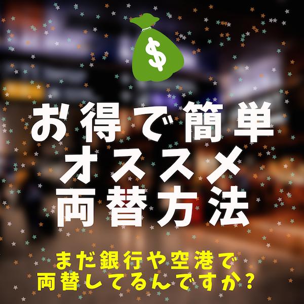 オーストラリアドル(豪ドル)にお得に両替する方法