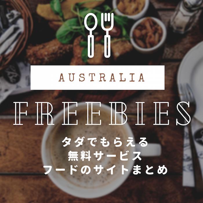 【保存版】タダでもらえる無料フードのサイトまとめ in オーストラリア